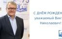 Поздравляем Виктора Николаевича С Днём Рождения!