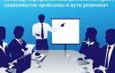 Анонс. Семинар «Профилактика детской Интернет-зависимости: проблемы и пути решения»