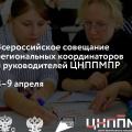 Систему профессионального мастерства педагогических работников рамках национального проекта «Образование» обсудят в Воронеже