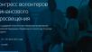 VII Всероссийский конгресс волонтеров финансового просвещения
